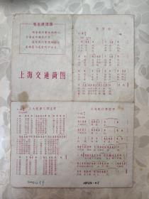 旧地图:上海交通简图(1971年12月第2版,1971年12月第1次印刷)(有语录及文革歌曲)