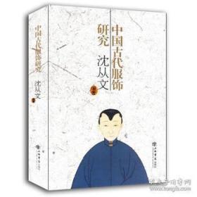 中国古代服饰研究(16开 全一册  LV)