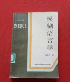 模糊语言学(西架2)