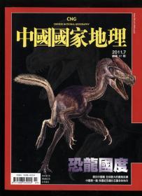 中国国家地理2011.7(繁体版)