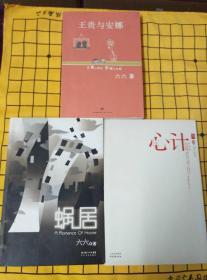 蜗居、王贵与安娜、心计(3册合售)