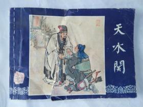 天水关(三国演义之45)品相如图