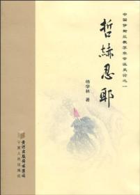 哲赫忍耶:中国伊斯兰教苏非学派史论之一