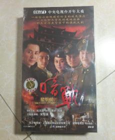 黎明前的暗战 13碟 DVD 未拆封