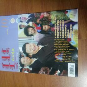 《民族画报》2016年第十期。蒙文版。
