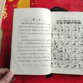 聋哑人通用手语图(第一、二辑合订本)