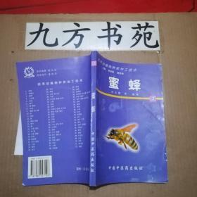 蜜蜂(药用动植物种养加工技术)有光盘