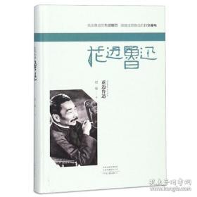 《花边鲁迅》精装本,赵瑜签名钤印,限量100册