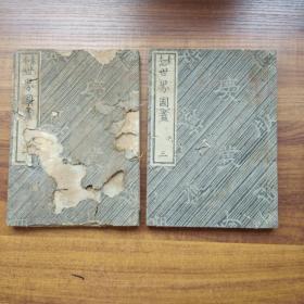 和刻本    《 素本世界国尽》卷一卷三    明治5年(1872年) 出版    汉文行草写刻精美