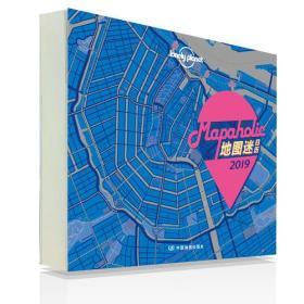 Lonely Planet孤独星球LP日历:Mapaholic地图迷日历2019