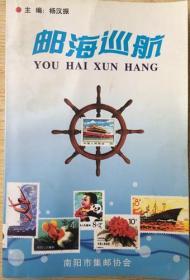 83《邮海巡航》32开.平装.2000年.15元
