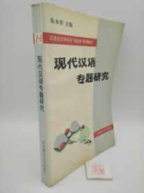 现代汉语专题研究