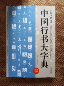 中国书画大系---中国行书大字典