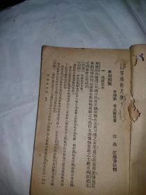 民国版《雪鸿轩尺读》存1册3至4卷   缺封面