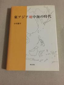 东  地中海 时代(日文原版)