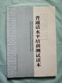 普通话水平培训测试读本