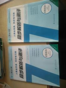 人教金学典 同步练习册 同步解析与测评 思想政治1.2(必修经济生活  必修政治生活)