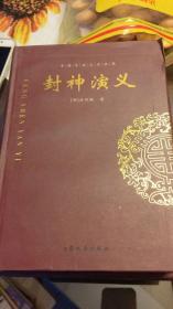 中国古典文学收藏  封神演义