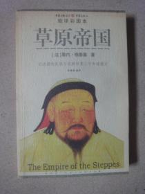 草原帝国(缩译彩图本)(2006年1版1印)