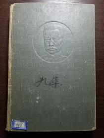 鲁迅全集(1958年精装本:第九集),馆藏