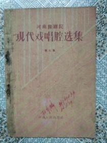河南豫剧院    现代戏唱腔选集《第二集》
