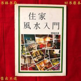 《住家风水入门》,怀阳明著,民国六十八年希代书版有限公司刊本,正版实拍,繁体竖排,品相很好!