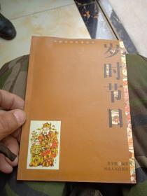 中国民俗风情丛书:岁时节日