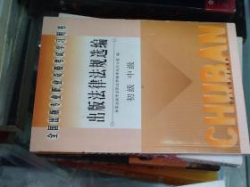 出版法律法规选编:初级 中级