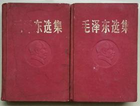 稀见红绸布面凹凸毛像精装毛泽东选集上下辑1—4卷全