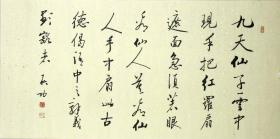 中国当代著名书画家、教育家、古典文献学家、鉴定家、红学家、诗人,国学大师▲▲启功▲▲书法精品▲▲【自鉴】编号:8946