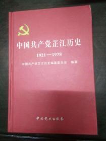 中国共产党芷江历史 1921-1978