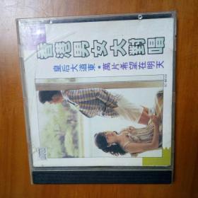 CD:香港男女大对唱.皇后大道东.万片希望在明天