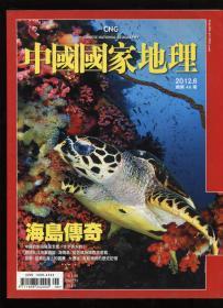 中国国家地理2012.6(繁体版)