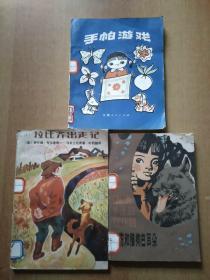 拉比齐出走记、聪聪和猎狗白耳朵、手帕游戏 3册合售