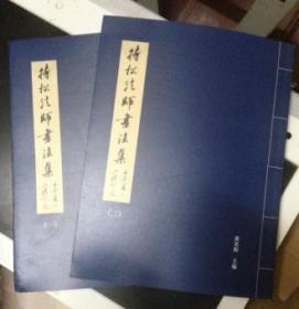 持松法师书法集一二 两册全