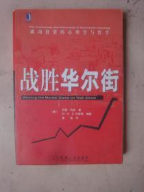 战胜华尔街(2003年1版1印 〕