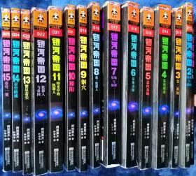 银河帝国 1-15(全15册)