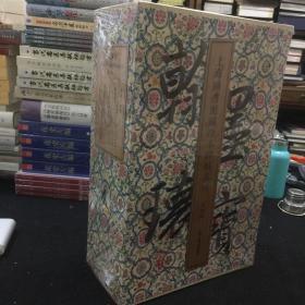 翰墨瑰宝·上海图书馆藏珍本碑帖丛刊(第四辑)