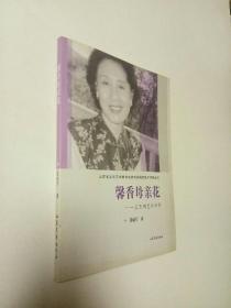 馨香母亲花 王玉梅艺术评传