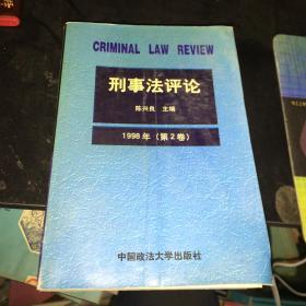 刑事法评论 1998年(第2卷)馆藏