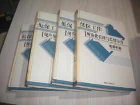 低保工作规范化管理与监督审查实用手册  第1,2,3,4册  精装  第一册书脊如图  少许受潮  整体八五品