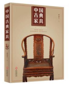 中国古典家具:作者签名本J