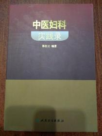 中医妇科实践录