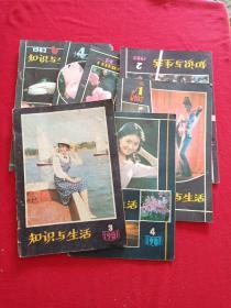 知识与生活1981(3.4)1982(1.2.3.4.6)七本合售