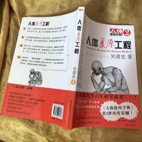 人体复原工程:人体使用手册2