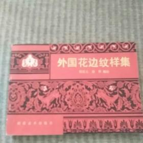 外国花边纹样集,品佳,无钩抹
