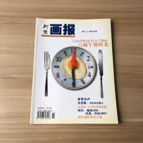 河南画报 2001.11