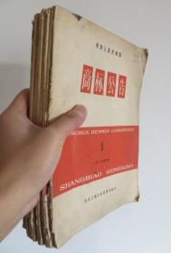 1965年【商标公告】全年12册一套 大量烟标酒标及各种商标资料(全店满30元包挂刷,满100元包快递,新疆青海西藏港澳台除外)