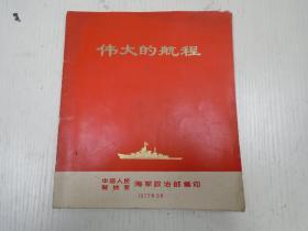 1977年9月/新华社通讯员 《解放军报》记者 新华社记者《伟大的航程》(有毛主席像4页)