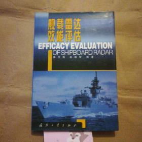 舰载雷达效能评估
